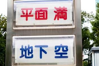 iidabashi-3小小.jpg